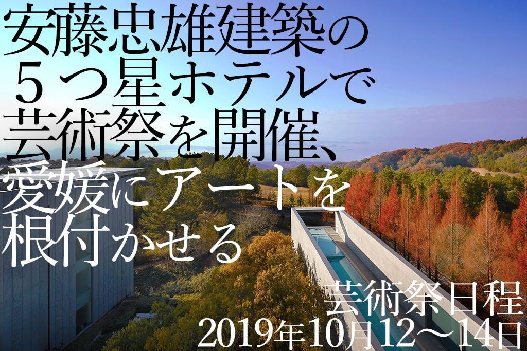 瀬戸内リトリート青凪は、地元アーティストを中心に、全国からさまざまな分野で活躍するアーティストを集結させ、3日間かけて行う芸術祭を計画しています。その芸術祭を実施するために必要な費用の調達を、クラウドファンディング プラットフォーム「CAMPFIRE(キャンプファイヤー)」にて、本日よりスタートしました。 愛媛県に根ざすホテルとして世界中の人々から支えられ、開業から3年以上が経った今、お世話になった人たちへの「恩返し」の1つのカタチとして、今回、芸術祭を計画しています。 https://camp-fire.jp/projects/view/146689