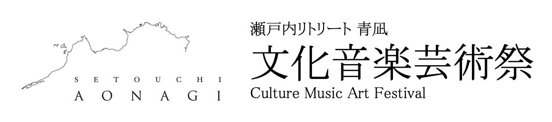 文化音楽芸術祭